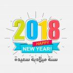 باقة من أجمل رسائل حب العام الجديد مجموعة متنوعة من مسجات رأس السنة 2018