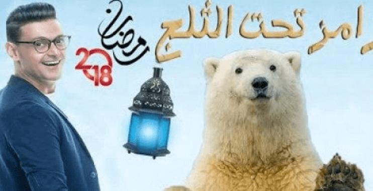 تفاصيل عن برنامج رامز تحت الثلج رمضان 2018