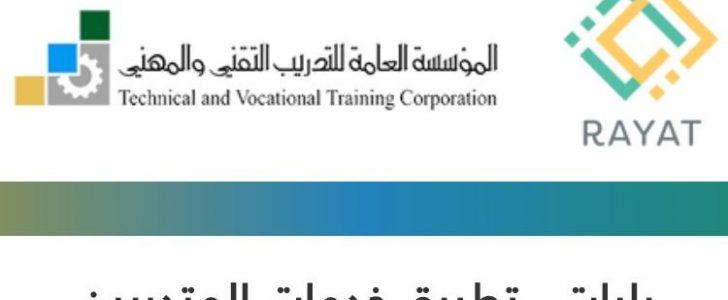 الاستعلام عن نتائج رايات الكلية التقنية 1439 الخاصة ببوابات رايات خدمة المتدربين tvtc