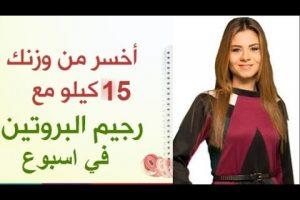 رجيم الـ3 أيام لسالي فؤاد ونتائجه الرائعة والمذهلة