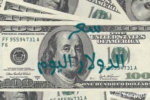 سعر الدولار اليوم الثلاثاء الموافق 16-03-2017 في السوق السوداء والمصارف