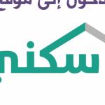 رابط موقع سكنى للاستعلام عن أسماء مستحقى الدعم من صندوق التنمية العقارية