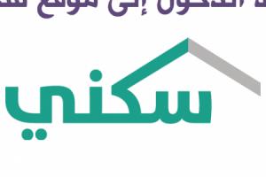الاستعلام عن أسماء الدفعة الثانية من مستحقى الدعم 2018 عبر بوابة سكنى