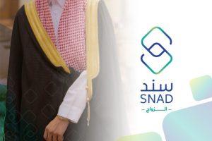 رابط وشروط التقديم على قرض سند للزواج وهو ما يعرف بـ سند محمد بن سلمان