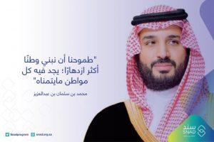 طريقة التسجيل في مبادرة سند محمد بن سلمان للزواج