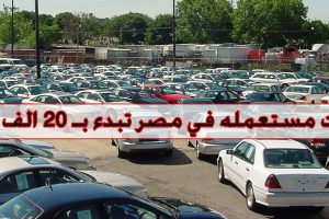 اسعار السيارات المستعمله فى مصر 2014 اقل من 20 الف جنية