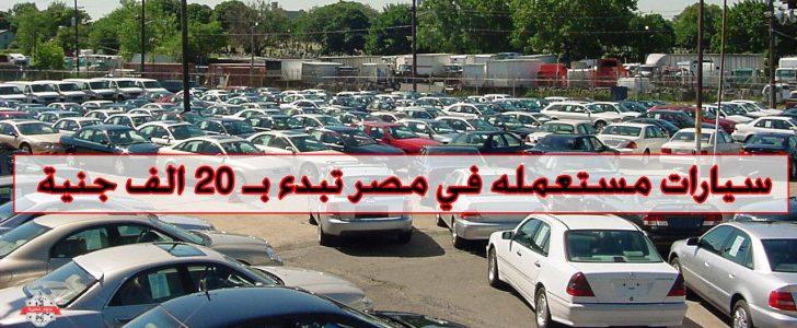 أسعار السيارات المستعملة في مصر 2017 اقل من 60 الف جنية
