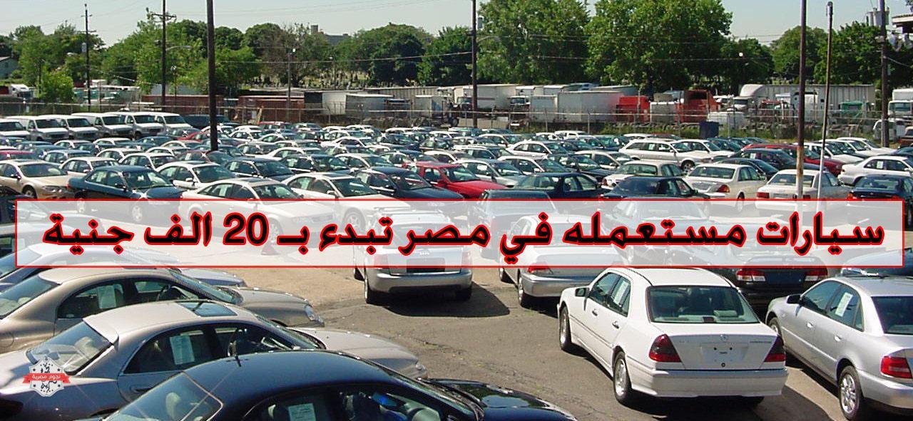 ad1e8d74c أسعار السيارات المستعملة في مصر 2017 اقل من 60 الف جنية