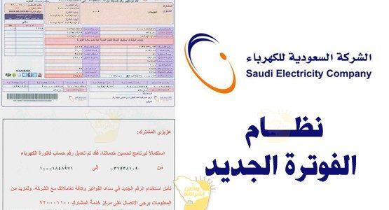 استعلم عن فاتورة الكهرباء الإلكترونية بعد زيادة الاسعار في المملكة العربية السعودية