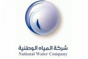 الإستعلام عن فاتورة المياه إلكترونياً برقم العداد عبر موقع شركة المياه الوطنية