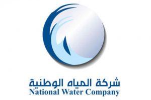 رابط استعلام عن فاتورة المياه برقم العداد في السعودية