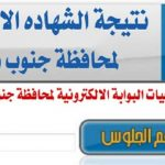 إعتماد نتيجة الصف السادس الإبتدائى 2017 لمحافظة جنوب سيناء