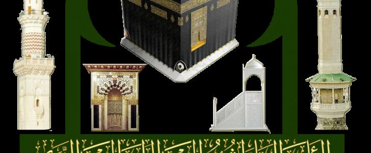المملكة السعودية والرئاسة العامة لشؤون الحرمين تعلن الوظائف الموسمية للرجال