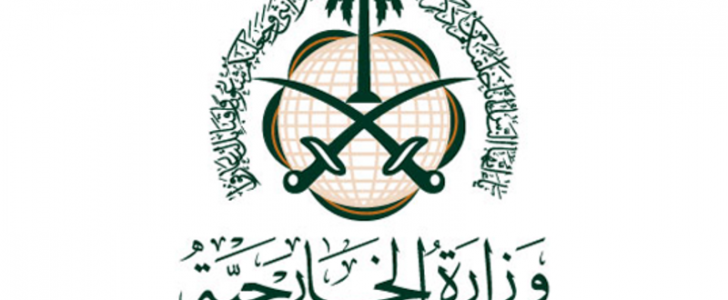 خطوات الاستعلام عن طلب تأشيرة زيارة عائلية عبر خدمات وزارة الخارجية السعودية