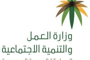 شروط برنامج دعم مواصلات المرأة العاملة بحد أقصى 1500 ريال سعودى