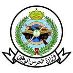 شروط التسجيل فى كافة وظائف كلية الملك خالد العسكرية 1438 التخصصات المطلوبة