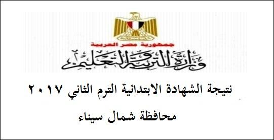 نتيجة الشهادة الإبتدائية 2017 محافظة شمال سيناء – الترم الثانى بالاسم ورقم الجلوس