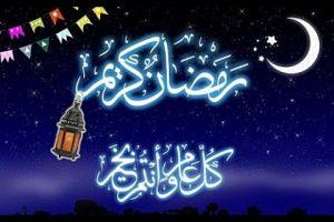 فوائد الصيام في شهر رمضان الكريم