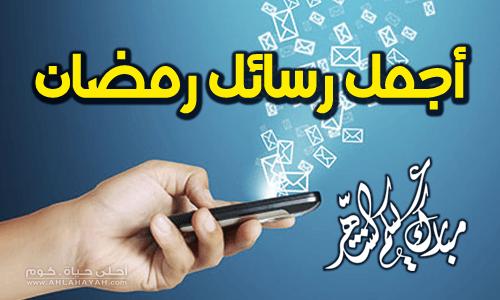 أجمل وأحدث حالات الواتساب للتهنئة بشهر رمضان الكريم