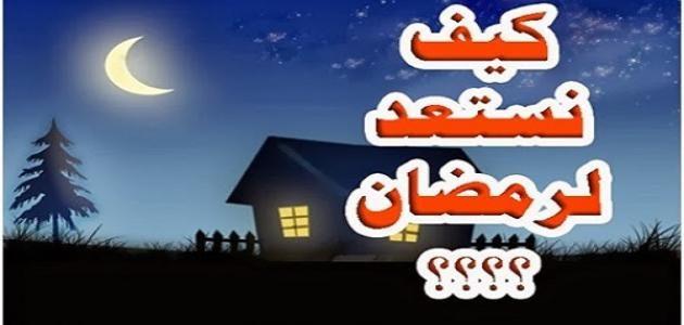 طرق الاستعداد لشهر رمضان الكريم