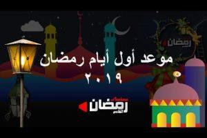 موعد شهر رمضان 2019 في مصر والسعودية والكويت والإمارات وجميع الدول العربية