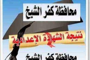 نتيجة الشهادة الإعدادية 2017 لمحافظة كفر الشيخ وتفوق البنات على البنين بنسب النجاح