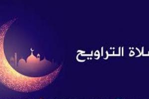 فوائد صلاة التراويح في شهر رمضان