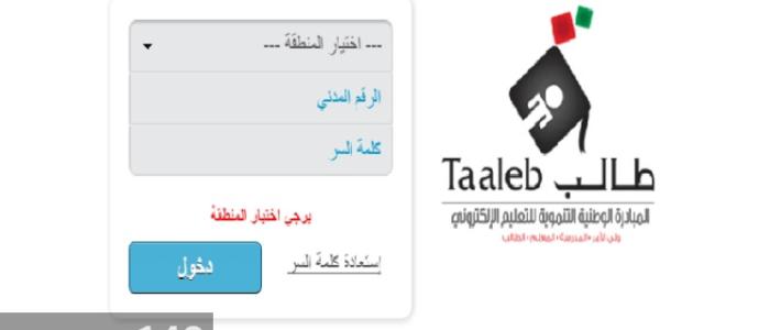 موقع طالب الكويتى : وزارة التربية الكويتية تقدم الخدمات الطلابية من الموقع الرسمى على الإنترنت