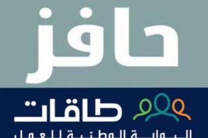 موقع طاقات : رابط التسجيل في موقع طاقات للباحثين عن وظيفة واصحاب العمل وتحديث بيانات حافز