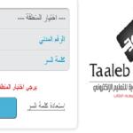 بالتفصيل مواعيد ظهور كافة نتائج مراحل التعليم الكويتية موقع طالب الكويتى 2017