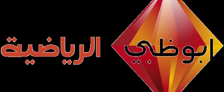 تردد قناة أبو ظبى بالنايل سات لنقل مباريات أبطال العرب لعام 2017