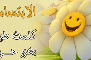 6 من فوائد الابتسامة تجعلها مطلوبة لاسعاد نفسك ومن حولك
