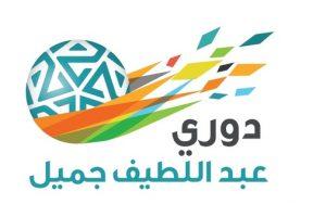 موعد دورى عبد اللطيف : الاتحاد السعودي لكرة القدم يعلن عن موعد سحب قرعة دوري عبد اللطيف جميل