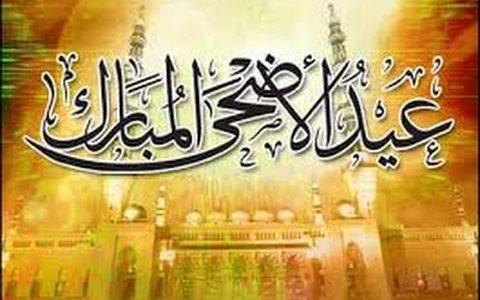 موعد إجازة عيد الأضحى للعاملين بالقطاعات الحكومية والخاصة في المملكة العربية السعودية