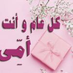 مسجات احتفال عيد الأم باقة متميزة من رسايل تهنئة ست الحبايب