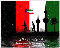 هلا فبراير واحتفالات العيد الوطني للكويت 2018 عيد الاستقلال وعيد التحرير