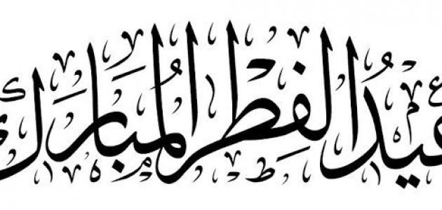 موعد عيد الفطر المبارك 1438 فى المملكة العربية السعودية
