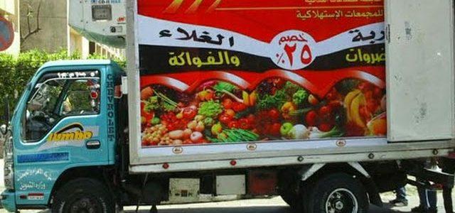 اليوم قوافل سيارات محملة بأوراك دجاج وسلع آخري بسعر منخفض تجوب القاهرة والمحافظات