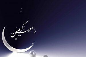 موعد بداية شهر رمضان 2017/1438 فلكيا فى المملكة العربية السعودية ومصر