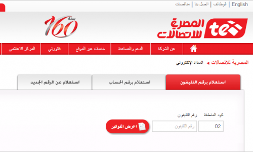 فاتورة التليفون : الرابط المباشر لموقع المصريه للاتصالات للاستعلام عن فاتوره التليفون الارضى
