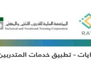 بوابة رايات الكلية التقنية..للتسجيل في نظام RAYAT والشروط المطلوبة للمتدربين