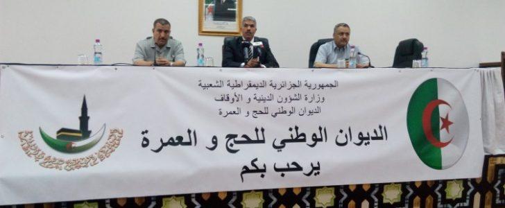 الديوان الوطني للحج في الجزائر : تسجيلات قرعة الحج في الجزائر 2017 ونتائج القرعة عبر موقع وزارة الداخلية