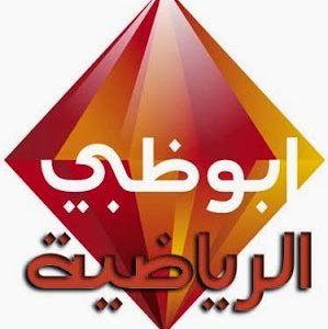 التردد الرئيسي لقناة أبو ظبي الرياضية 2018 العارضة لجميع المباريات وعلى جميع الأقمار الصناعية