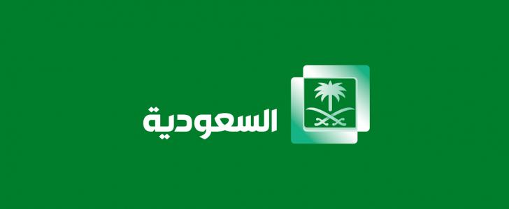 التردد الجديد لقناة السعودية على القمر الصناعي نايل سات 2018
