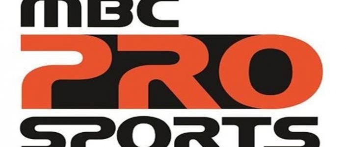 التردد الجديد لقناة ام بي سي برو MBC Pro الرياضية السعودية على القمر الصناعي نايل سات وعرب سات بدر6