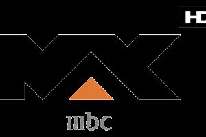 أحدث تردد لقناة ام بي سي mbc max عبر القمر الصناعي نايل سات