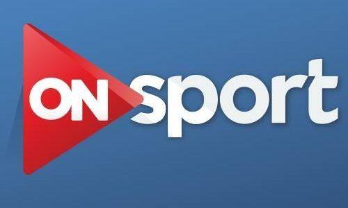 تعرف على تردد قناة ON SPORT التى تنقل مباريات البطولة العربية والدورى المصري الممتاز
