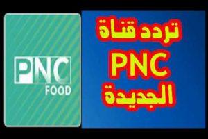 التردد الجديد لقناة PNC FOOD على القمر الصناعي نايل سات 2018