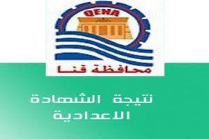 نتيجة الصف الثالث الإعدادى للعام الدراسى 2016/2017 لمحافظة قنا