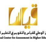 خطوات الحصول على نتائج التحصيلى 1438 رابط المركز الوطنى قياس للنتائج عبر الانترنت